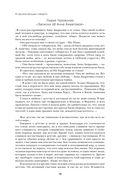 Ахматова и Цветаева — фото, картинка — 13
