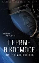 Первые в космосе. Шаг в неизвестность — фото, картинка — 1
