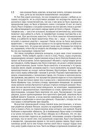 История Рима от основания города. Все книги в одном томе — фото, картинка — 11