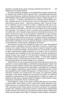 История Рима от основания города. Все книги в одном томе — фото, картинка — 14