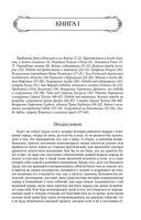 История Рима от основания города. Все книги в одном томе — фото, картинка — 4