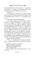 Тайны Баден-Бадена (м) — фото, картинка — 11