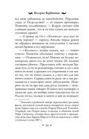 Тайны Баден-Бадена (м) — фото, картинка — 10