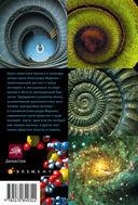Рождение сложности. Эволюционная биология сегодня. Неожиданные открытия и новые вопросы — фото, картинка — 13