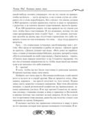 Большая книга мага — фото, картинка — 2