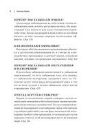 Зигмунд Фрейд. Психопатология обыденной жизни. Толкование сновидений. Пять лекций о психоанализе — фото, картинка — 11