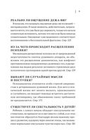 Зигмунд Фрейд. Психопатология обыденной жизни. Толкование сновидений. Пять лекций о психоанализе — фото, картинка — 12