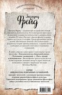 Зигмунд Фрейд. Психопатология обыденной жизни. Толкование сновидений. Пять лекций о психоанализе — фото, картинка — 16