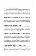 Зигмунд Фрейд. Психопатология обыденной жизни. Толкование сновидений. Пять лекций о психоанализе — фото, картинка — 10