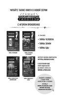 Тайны пророчеств и предсказаний — фото, картинка — 1