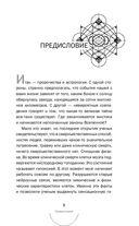 Тайны пророчеств и предсказаний — фото, картинка — 5
