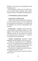 7 шагов к стабильной самооценке — фото, картинка — 15