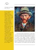 Ван Гог — фото, картинка — 11