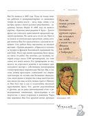 Ван Гог — фото, картинка — 12