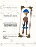 Вязаные куклы. Лесные феи — фото, картинка — 6