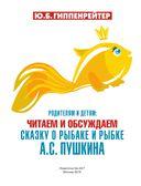 Читаем и обсуждаем сказку о рыбаке и рыбке — фото, картинка — 1