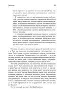Конструирование языков: От эсперанто до дотракийского — фото, картинка — 10
