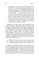 Конструирование языков: От эсперанто до дотракийского — фото, картинка — 11