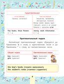 Все правила английского языка для начальной школы — фото, картинка — 4