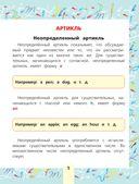 Все правила английского языка для начальной школы — фото, картинка — 5