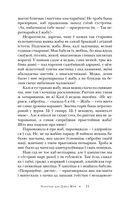Разламашкі майстра Люфта (м) — фото, картинка — 15