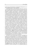Введение в психоанализ (м) — фото, картинка — 6