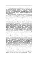 Введение в психоанализ (м) — фото, картинка — 10