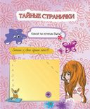 Секретная книга для девочек — фото, картинка — 4
