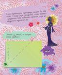 Секретная книга для девочек — фото, картинка — 5