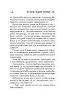 Добрыня Никитич. За Землю Русскую! — фото, картинка — 12
