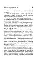 Добрыня Никитич. За Землю Русскую! — фото, картинка — 13