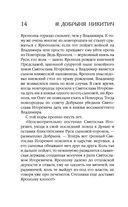 Добрыня Никитич. За Землю Русскую! — фото, картинка — 14