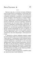 Добрыня Никитич. За Землю Русскую! — фото, картинка — 15