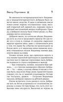 Добрыня Никитич. За Землю Русскую! — фото, картинка — 9