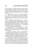 Добрыня Никитич. За Землю Русскую! — фото, картинка — 10