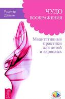 Исцеление души. Легкость на душе. От болезни тела. Чудо воображения (комплект из 4-х книг) — фото, картинка — 4