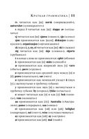 Норвежский язык. Разговорник, норвежско-русский словарь, русско-норвежский словарь, грамматика — фото, картинка — 11