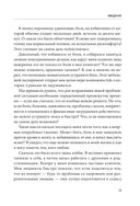 Таппинг. Древняя китайская методика акупрессуры и современная психология для здоровья и исполнения желаний — фото, картинка — 13