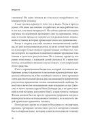 Таппинг. Древняя китайская методика акупрессуры и современная психология для здоровья и исполнения желаний — фото, картинка — 14