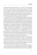 Таппинг. Древняя китайская методика акупрессуры и современная психология для здоровья и исполнения желаний — фото, картинка — 15
