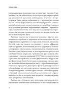 Таппинг. Древняя китайская методика акупрессуры и современная психология для здоровья и исполнения желаний — фото, картинка — 10
