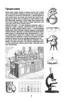 Химия для каждого образованного человека — фото, картинка — 2