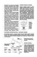 Химия для каждого образованного человека — фото, картинка — 13