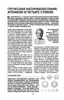 Химия для каждого образованного человека — фото, картинка — 5