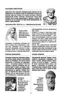 Химия для каждого образованного человека — фото, картинка — 6