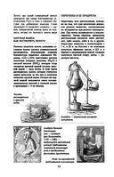 Химия для каждого образованного человека — фото, картинка — 9