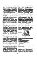 Химия для каждого образованного человека — фото, картинка — 10