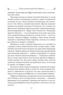 Чудеса исцеления архангела Рафаила — фото, картинка — 7
