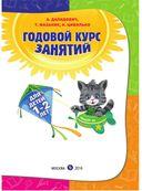 Годовой курс занятий. Для детей 1-2 лет — фото, картинка — 1