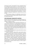 Из связей - в князи или современный нетворкинг по-русски — фото, картинка — 13